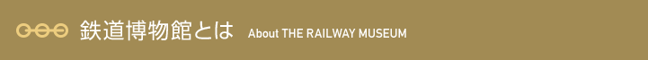 �S�������قƂ� About THE RAILWAY MUSEUM